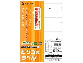 ヒサゴ/エコノミーラベル A4 8面 100枚/ELM005