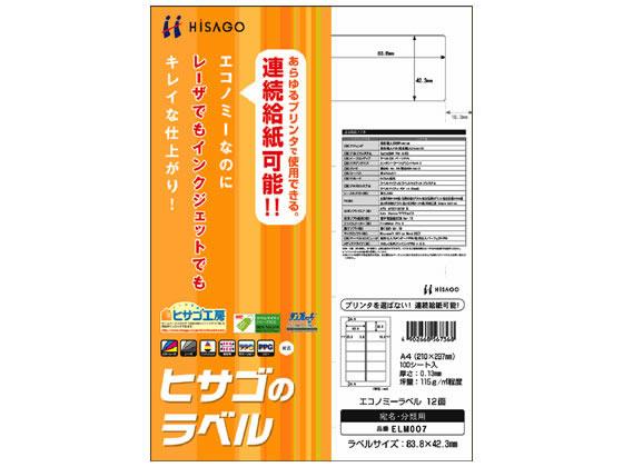 ヒサゴ/エコノミーラベル A4 12面 100枚/ELM007