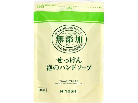 ミヨシ石鹸/無添加せっけん 泡のハンドソープ 詰替 300ml