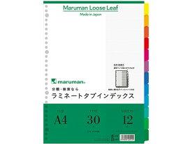 マルマン/ラミネートタブインデックス A4 12色12山 30穴/LT4012
