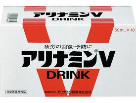 武田薬品工業/アリナミンV 50ml 10本