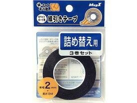 マグエックス/ホワイトボード用テープ詰替 幅2mm(3巻セット)/MZ-2-3P