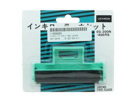ウチダ/チェックライター(EG-200N・400)用インキローラーカセット/1-105-9203