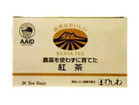 菱和園/農薬を使わずに育てた紅茶ティーバッグ2.2g×20P