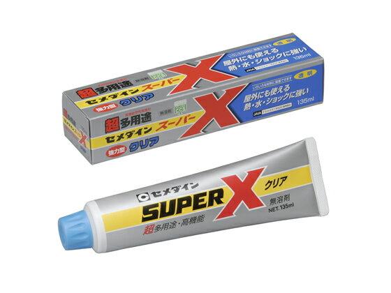 セメダイン/スーパーX クリア 135ml/AX-041
