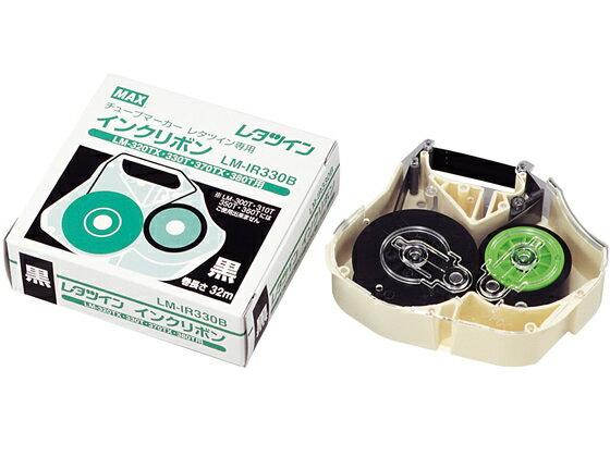 マックス/レタツイン用インクリボンカセット 黒/LM-IR330B