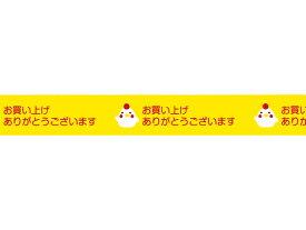 ニチバン/ストアテープ ニワトリ/ST-F