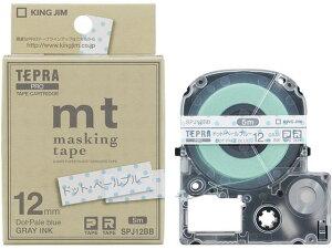 キングジム/PRO用マスキングテープ 12mm ドットペールブルー/グレー文字