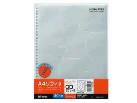 コクヨ/CDポケット A4タテ 2・4・30穴 3枚/EDB-A375
