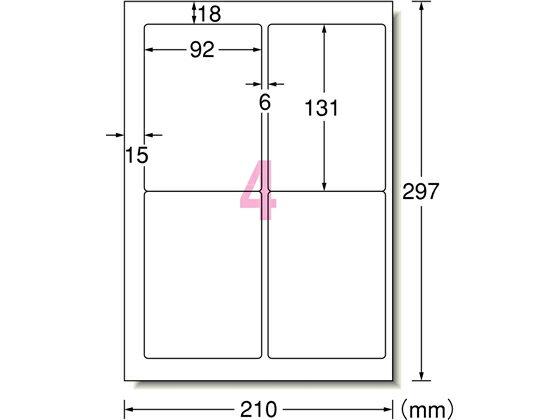 エーワン/インクジェットラベルシール A4 4面 光沢紙/28693