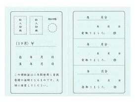 マルアイ/家賃帳 No.100(2年用)/ヤ-100