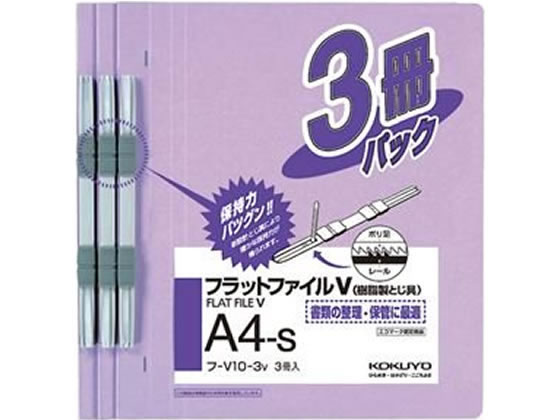 コクヨ/フラットファイルV樹脂製とじ具 A4タテ 紫 3冊/フ-V10-3V