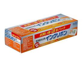 朝日電器/FAXインクリボン 3本パック/FIR-A01-3P