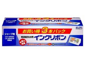 朝日電器/FAXインクリボン 3本パック/FIR-SR8-3P