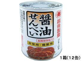 越後製菓/保存缶 醤油せんべい 12缶/1001