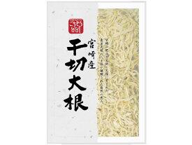 旭食品/千切大根 宮崎産 50g