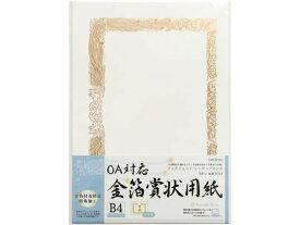 オキナ/OA対応金箔賞状 B4タテ書/SGB4