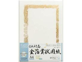 オキナ/OA対応金箔賞状 A4タテ書/SGA4