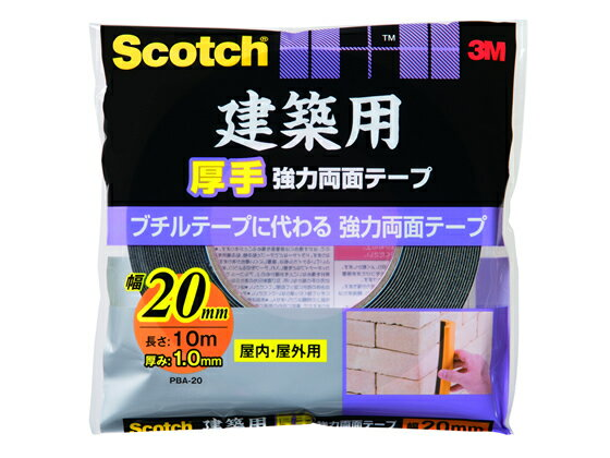3M/スコッチ 建築用厚手強力両面テープ 20mm×10m/PBA-20