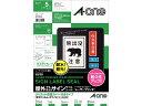エーワン/UVカット保護カバー付光沢フィルムラベル A4 5セット/31045