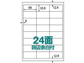 ラベルシール A4 24面 四辺余白 500枚/ABC1-404-RB19