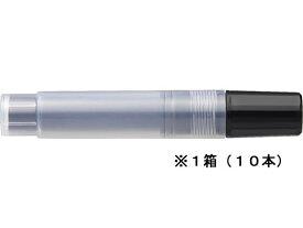 ぺんてる/ハンディホワイトボードマーカー用カートリッジ黒10本/XMWR2-A