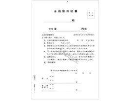 日本法令/金銭借用証書(B5) 10枚/契約9-4