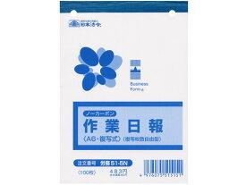 日本法令/ノーカーボン作業日報 A6/労務51-5N
