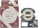 キングジム/PRO用テープカートリッジりぼん 12mm ベージュ/黒文字