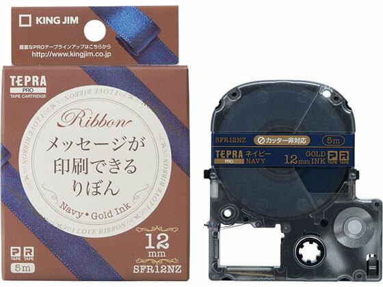 キングジム/PRO用テープカートリッジりぼん 12mm ネイビー/金文字