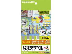 エレコム/なまえラベル さんすうセット用アソート6シート/EDT-KNMASOSN