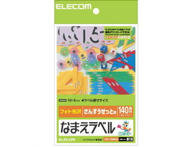 【お取り寄せ】エレコム/なまえラベル さんすうセット用 140面 6シート/EDT-KNM18