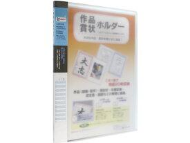 セキセイ/賞状ホルダー A3 ブルー/SSS-230-10
