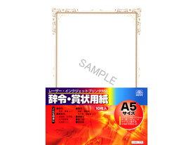 日本法令/辞令・賞状用紙 A5 10枚/労務22-22