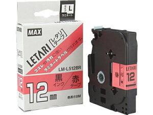 ラミネートテープ LM-L512BR 赤ラベル LX90180 [黒文字 12mm×8m]