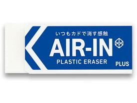 プラス/ER-060AI プラスチック消しゴム エアイン 小 13g/36-406