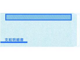 OBC/単票支給明細書(6101)専用窓付封筒 500枚/FT-61S