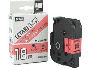 ラミネートテープ LM-L518BR 赤ラベル LX90220 [黒文字 18mm×8m]