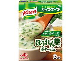 味の素/クノールカップスープチーズ仕立ほうれん草のポタージュ 3袋