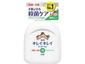 ライオン/キレイキレイ薬用ハンドソープ本体 250ml