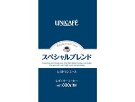 ユニカフェ/レストランユースレギュラーコーヒー スペシャルブレンド 800g