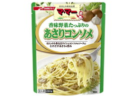 日清フーズ/マ・マー 香味野菜たっぷりのあさりコンソメ 260g