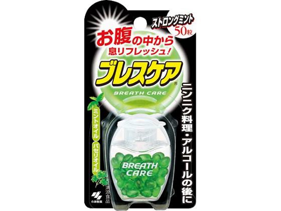 小林製薬/ブレスケア ストロングミント 50粒