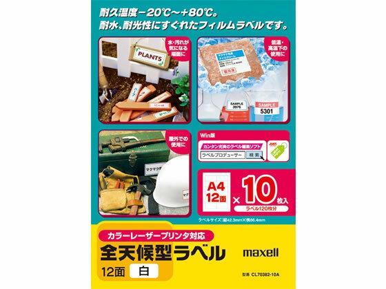 マクセル/全天候型ラベル 白 A4 12面 10枚/CL70382-10A
