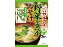 マルコメ/野菜を食べるみそ汁 3食
