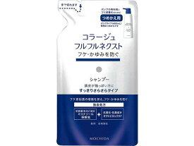 持田ヘルスケア/コラージュフルフルネクストシャンプー すっきり詰替280ml