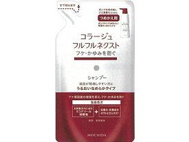 持田ヘルスケア/コラージュフルフルネクストシャンプー なめらか詰替280ml