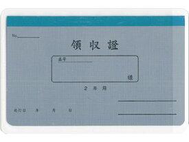 うずまき/領収証 2年用/リ-032