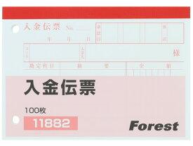 Forestway/入金伝票 100枚×10冊
