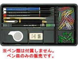 ライオン事務器/ペン皿 NO.100 黒/294-38